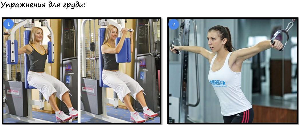 упражнения для девушек на грудь