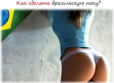 zhenskaya-kruglaya-popka-sportsmenka-ebet-botanika