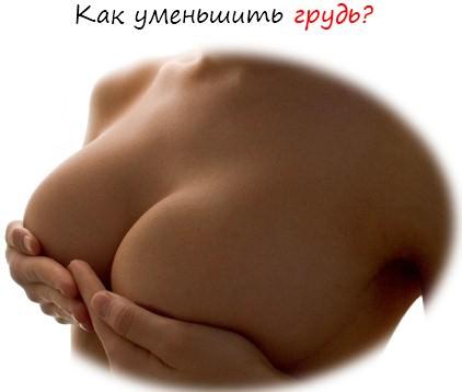Уменьшение размера груди