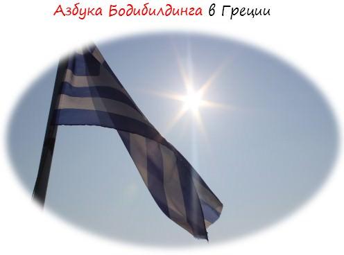 Азбука Бодибилдинга в Греции