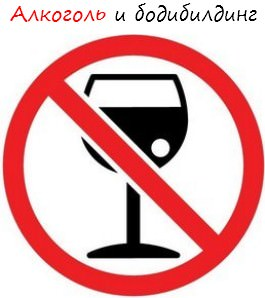 Алкоголь и бодибилдинг