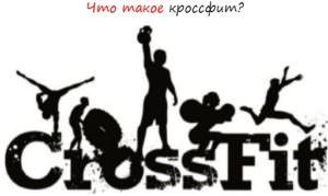 Что такое кроссфит