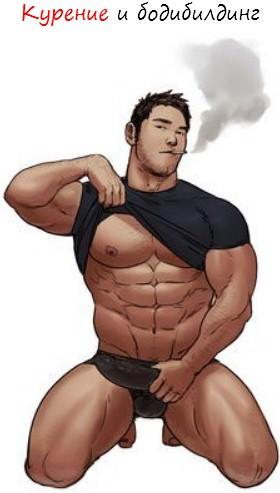 Что будет если курить и качаться
