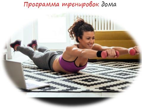 Программа тренировок дома лого