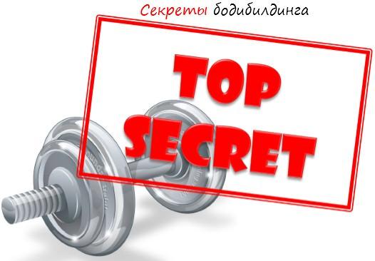 Секреты бодибилдинга