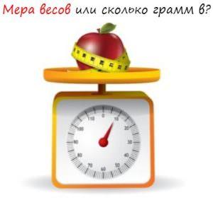 Мера весов или сколько грамм в
