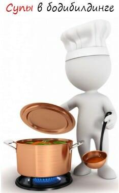 Супы в бодибилдинге лого