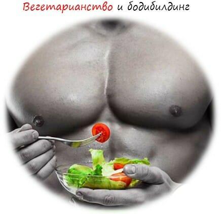 Вегетарианство и бодибилдинг логотип