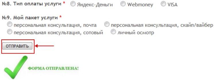 диастаз успешная отправка анкеты