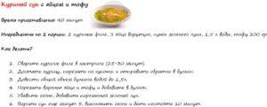 supyi-v-bodibildinge-kurinyiy-sup-s-tofu-i-yaytsami--300x121 супы в бодибилдинге - куриный суп с тофу и яйцами