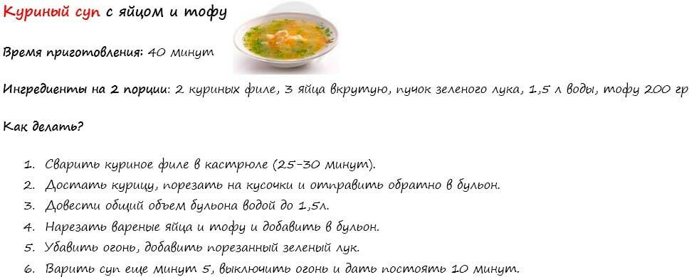 супы в бодибилдинге - куриный суп с тофу и яйцами