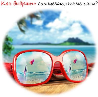 Как выбрать солнцезащитные очки лого