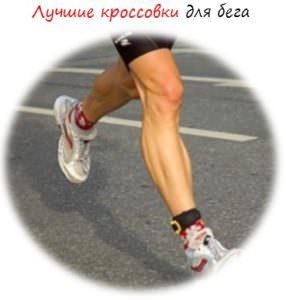 Лучшие кроссовки для бега лого