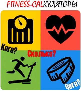 фитнес калькуляторы лого