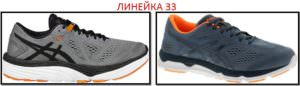 lineyka-asics-33-300x86 линейка asics 33