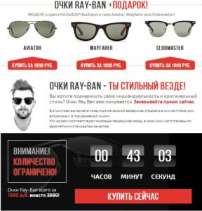 очки ray ban развод