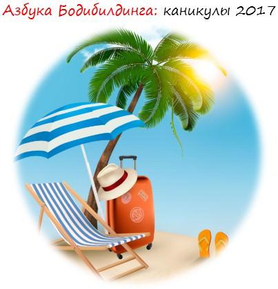 Азбука Бодибилдинга каникулы 2017 лого