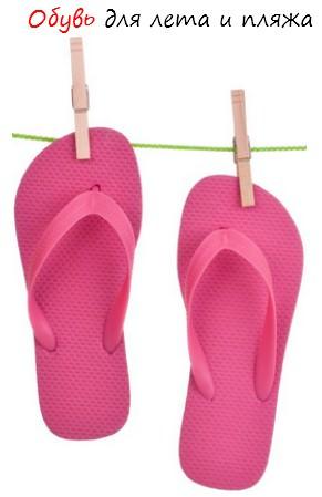 Обувь для лета и пляжа лого