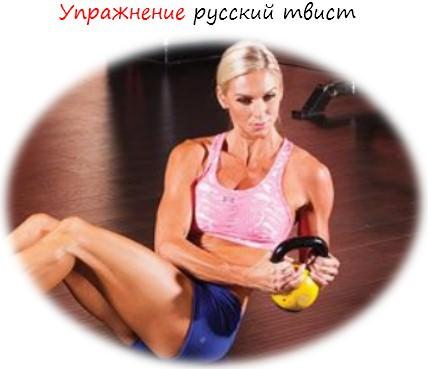 Упражнение русский твист лого