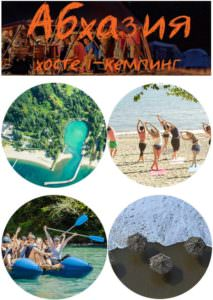 fitnes-lager-abhaziya-hostel-kemping-promo-213x300 фитнес лагерь, абхазия хостел кемпинг, promo