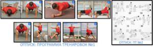 отпуск программа тренировок