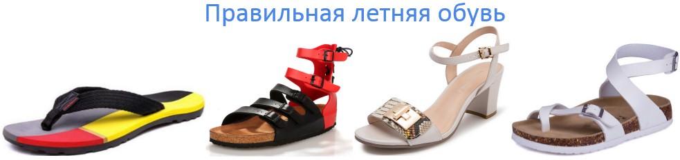 правильная летняя обувь
