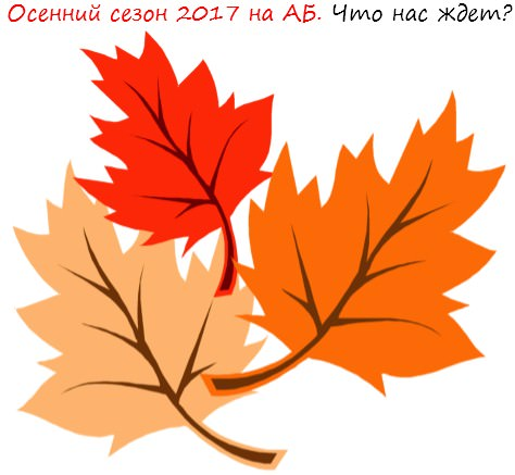 Осенний сезон 2017 на АБ лого