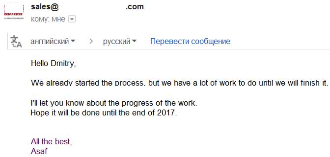 сообщение от разработчика по комплексу