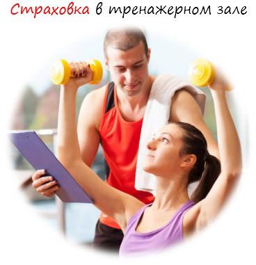 Strahovka-v-trenazhernom-zale-logo Страховка в тренажерном зале. Как правильно страховать в зале?