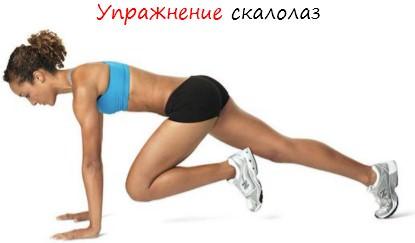 Упражнение скалолаз лого