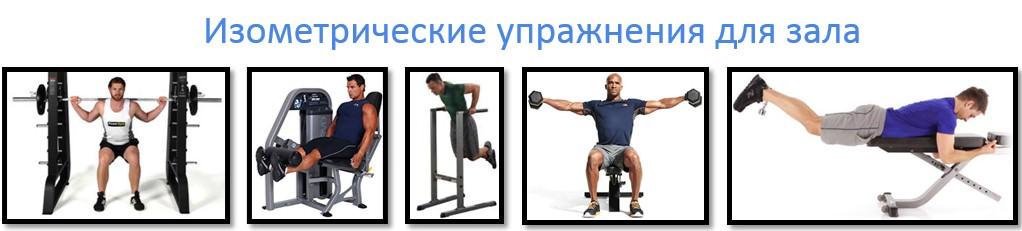Изометрические упражнения для зала