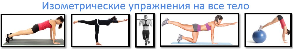 Изометрические упражнения на все тело