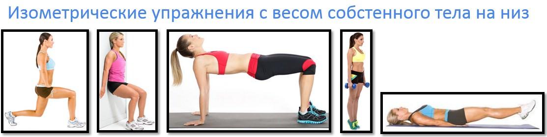 Изометрические упражнения с весом тела на низ