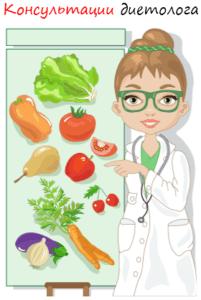 консультации диетолога лого