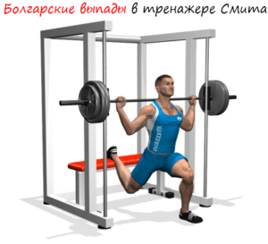 Bolgarskie-vyipadyi-v-trenazhere-Smita-logo-300x273 Болгарские выпады в тренажере Смита лого