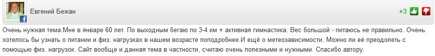 Евгений Бежан комментарий с сайта Азбука Бодибилдинга