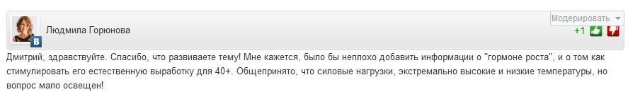 Людмила Горюнова комментарий с сайта Азбука Бодибилдинга