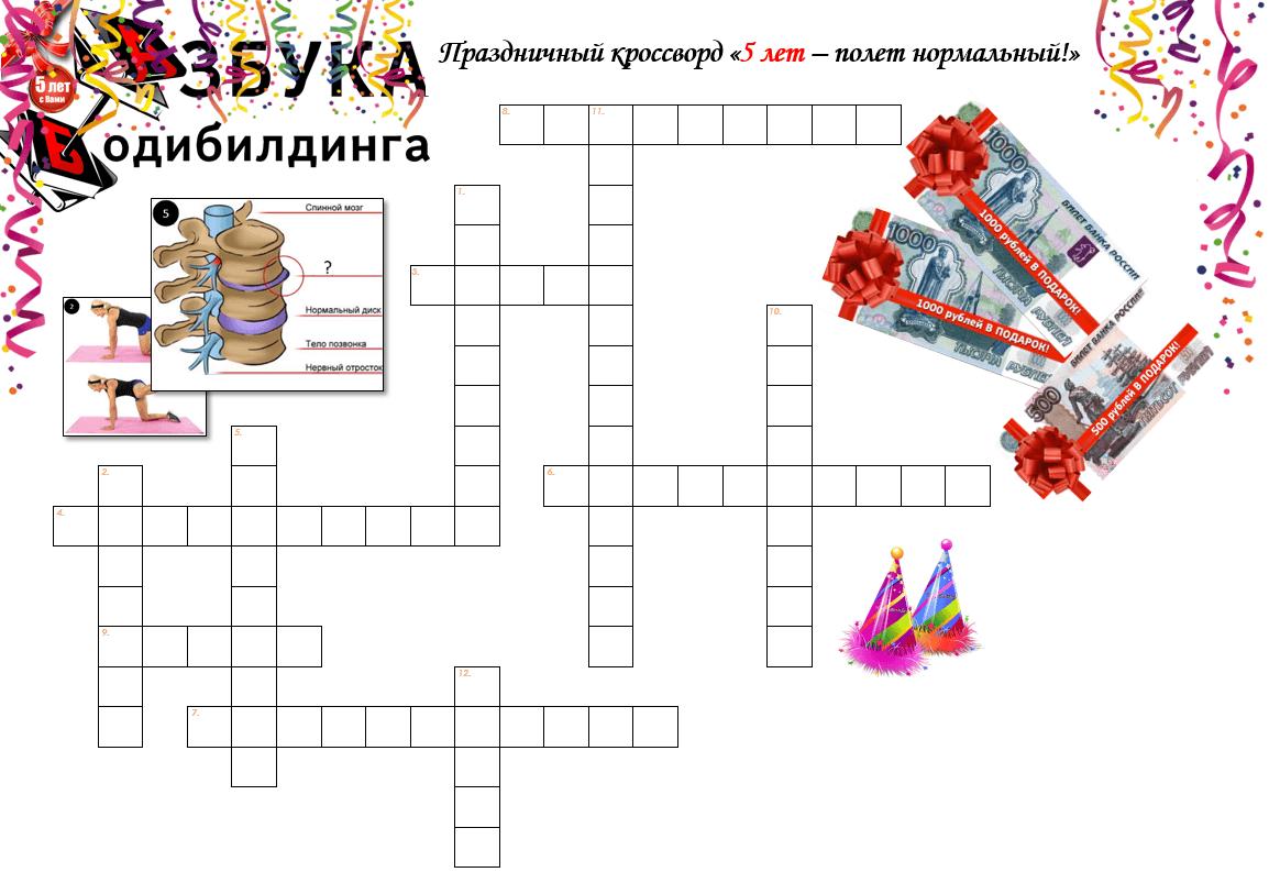 кроссворд 5 лет АБ