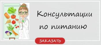 usluga Консультации диетолога