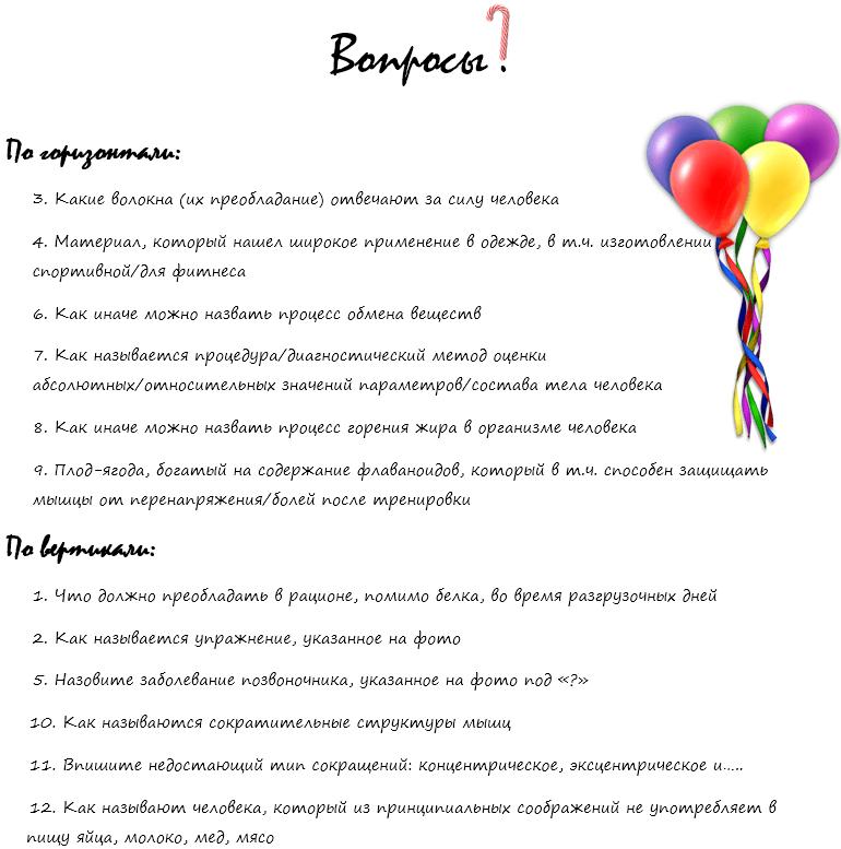 вопросы кроссворд АБ 5 лет