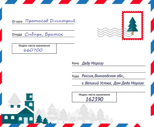 Письмо деду Морозу 2018