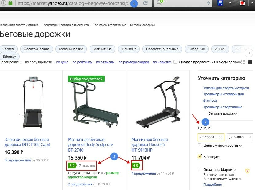 kupit-begovaya-dorozhka-yandeks-market Как выбрать беговую дорожку? Руководство покупателя