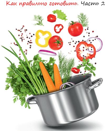 Как правильно готовить. Часть 2 лого