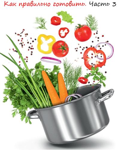Как правильно готовить часть 3 лого