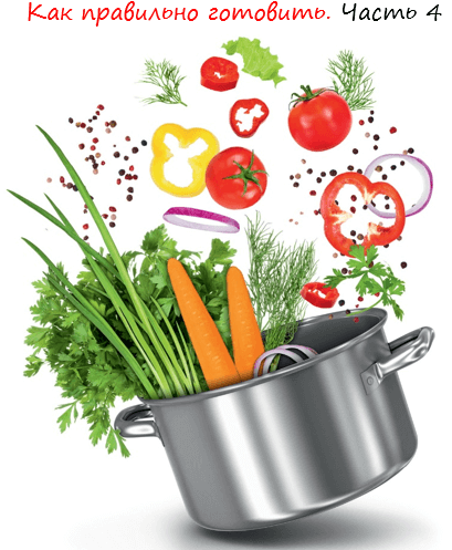 Как правильно готовить. Часть 4 лого