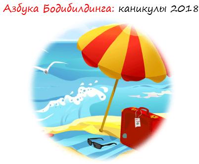 Азбука Бодибилдинга каникулы 2018 лого