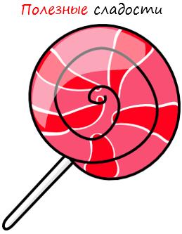 полезные сладости лого