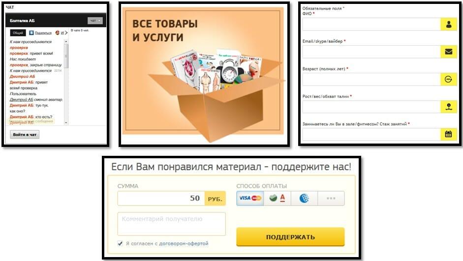 Новые элементы сайта ferrum-body.ru