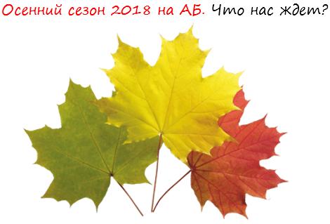 Осенний сезон 2018 на АБ лого
