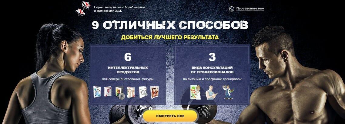 Портал материалов о бодибилдинге и фитнесе для ЗОЖ